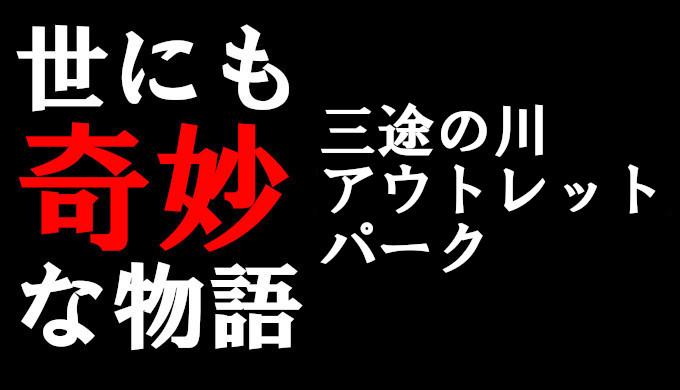 【三途の川アウトレットパーク】原作漫画版ネタバレと感想!