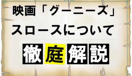 【グーニーズ】スロース役俳優の現在は?歪んだ顔は障害が原因?!