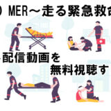 【TOKYO MER~走る緊急救命室~】フル動画を見逃し配信で無料視聴&再放送情報を徹底解説!