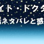 """<span class=""""title"""">ナイトドクター1話ネタバレと感想!コードブルーとの違いは?</span>"""