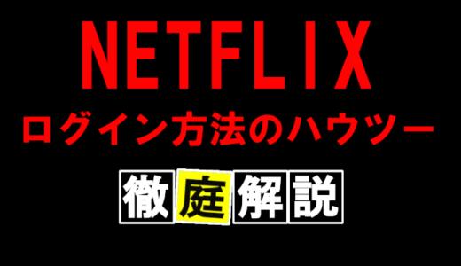 【NETFLIX】ログイン方法とできない場合の解決策を解説!