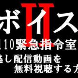 【ボイス2日本版2021】フル動画の見逃し配信を無料視聴する方法を解説!