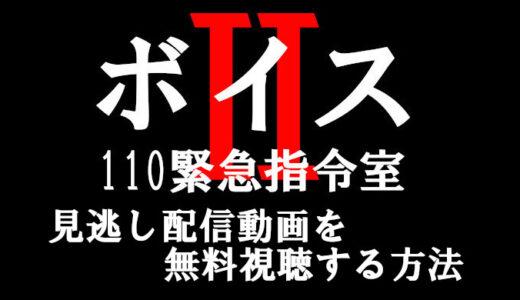 【ボイス2日本版動画】見逃し配信をフルで全話無料視聴する方法を解説!