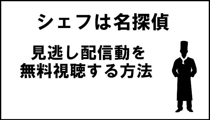 【シェフは名探偵動画】見逃し配信を全話フルで無料視聴と再放送情報を解説!