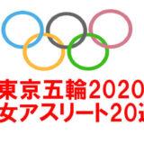 【東京オリンピック2020】国内・海外美女アスリート20選まとめ!