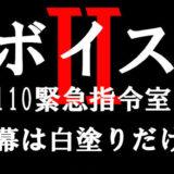 【ボイス2考察】黒幕犯人は久遠京介と黒フード?重藤または片桐も共犯なのか?