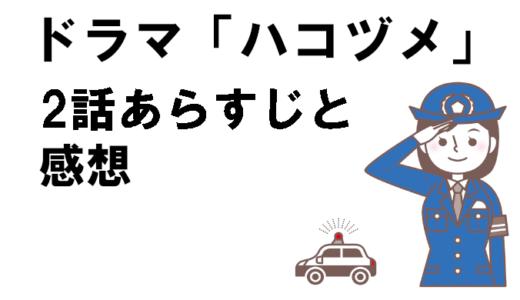 【ドラマハコヅメ】2話ネタバレと感想!川合の成長ぶりに感動?!