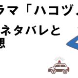 【ドラマハコヅメ】1話ネタバレと感想!凸凹コンビの最強ペアが誕生!