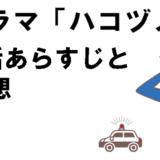【ドラマハコヅメ】3話ネタバレを含むあらすじと感想!川合の開花した能力とは?