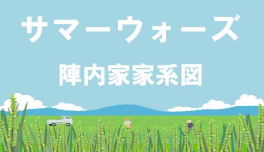 【サマーウォーズ】高画質の家系図で陣内家を解説!