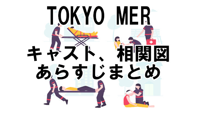 【TOKYO MER】相関図、あらすじ、15名のキャストをまとめて解説!