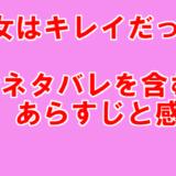 【彼女はキレイだった/かのきれ】4話ネタバレを含むあらすじと感想!愛と宗介が旅行に?!