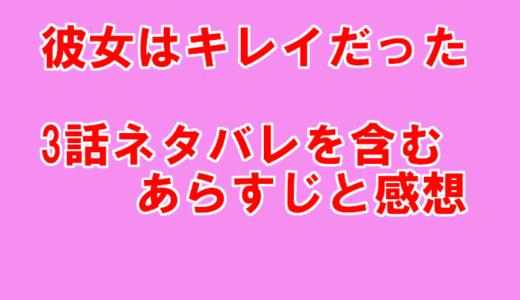 【彼女はキレイだった/かのきれ】3話ネタバレを含むあらすじと感想!宗介の態度が豹変?!