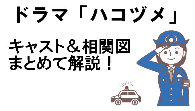 【ドラマハコヅメ】9名のキャスト相関図、ゲスト、あらすじをまとめて解説!