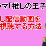【推しの王子様動画】見逃し配信をフルで全話無料視聴&再放送情報をまとめて解説!