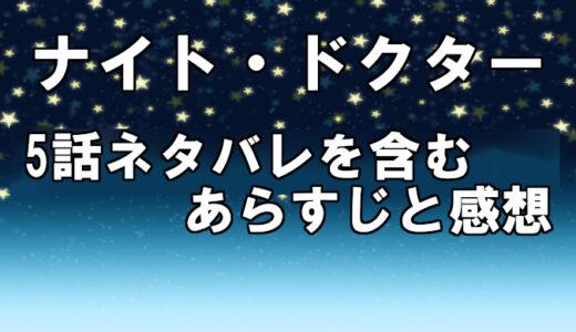 【ナイトドクター】5話ネタバレを含むあらすじと感想!成瀬の過去とは?
