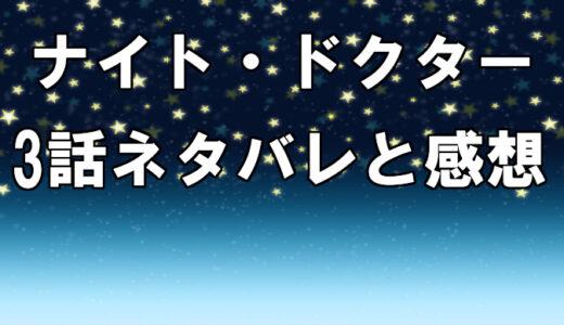 【ナイトドクター】3話ネタバレと感想!桜庭が医師を目指した理由とは?