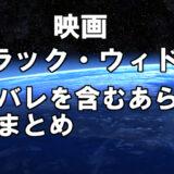【ブラックウィドウ】ネタバレを含むあらすじと感想!ラストのシリーズと繋がる場面に期待が?!