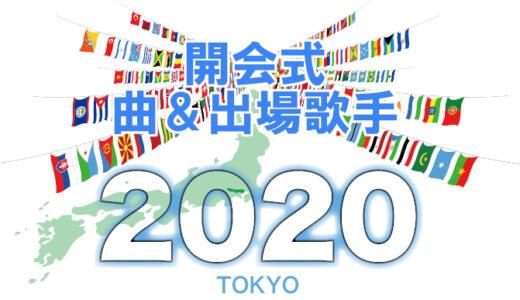 【東京オリンピック】開会式の曲と国歌斉唱の歌手/アーティストまとめ!