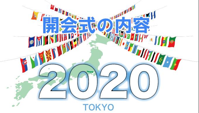 【東京オリンピック】開会式のテレビ中継放送時間はいつ?演出内容は?