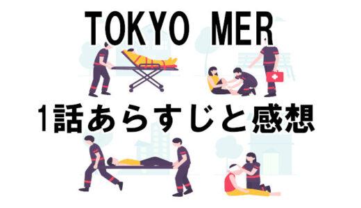 【TOKYO MER】1話ネタバレと感想!厳しい試練に迫られる決断とは?