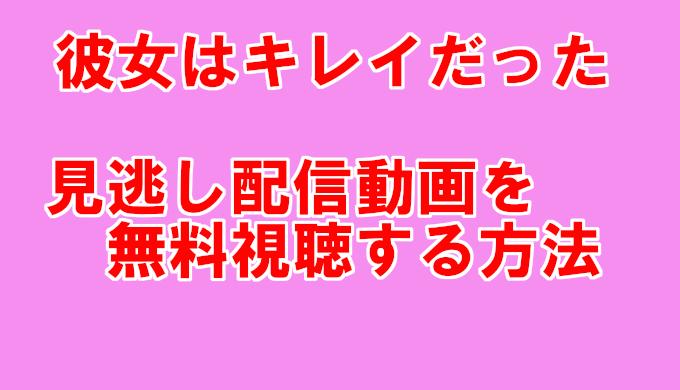 【彼女はキレイだった/かのきれ動画】見逃し配信をフルで無料視聴&再放送情報をまとめて解説!