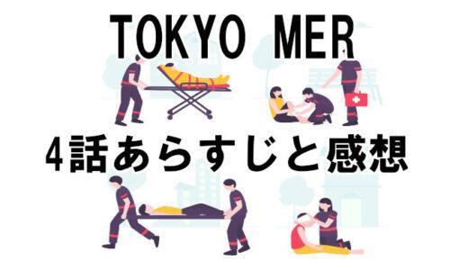 【TOKYO MER】4話ネタバレを含むあらすじと感想!バトンリレーは成功する?