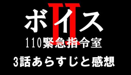 【ボイス2】3話ネタバレを含むあらすじと感想!徹に闇落ちの危機が?!