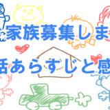 【#家族募集します】1話ネタバレと感想!重岡大毅の良きパパ感に感動!