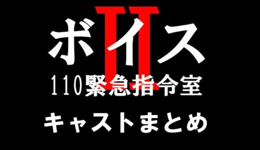 【ボイス2日本版キャスト】犯人役を含む相関図、声優ゲスト、あらすじをまとめて解説!