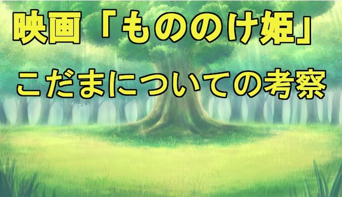 【もののけ姫】こだまの正体はトトロ?考察5選を解説!