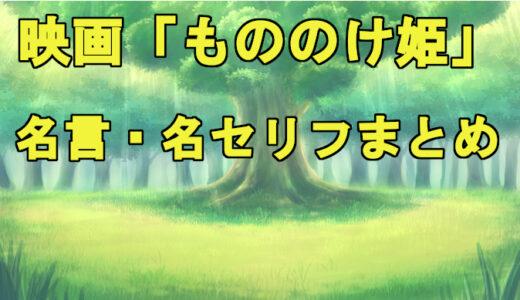 【もののけ姫】名言集、名セリフまとめ!心に響くあの言葉をもう一度!