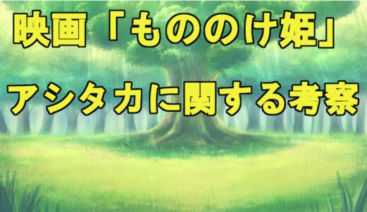 【もののけ姫考察】アシタカは浮気者?カヤとの関係がヤバい!実は男前なエピソードを暴露!