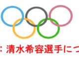 【清水希容】ミス日本で私服姿もかわいい!インスタ画像まとめ!