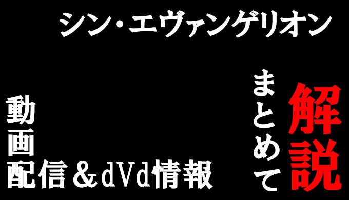 【シンエヴァンゲリオン】フル動画配信はNETFLIXで観れる?無料視聴する方法とDVD発売日情報まとめて解説!