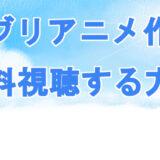 【ジブリ映画】動画配信はNETFLIXで観れる?無料視聴する方法を解説!
