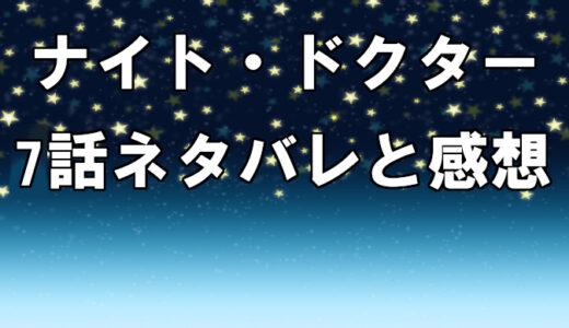 【ナイトドクター】7話ネタバレを含むあらすじと感想、見逃し配信動画を無料視聴!ナイトドクターが信用されない?!