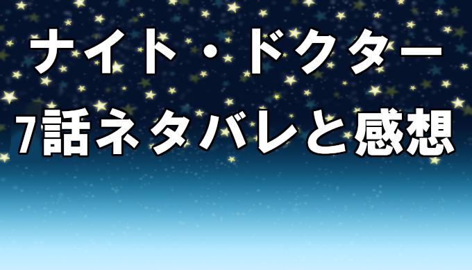 【ナイトドクター】7話ネタバレを含むあらすじと感想!ナイトドクターが信用されない?!