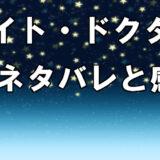【ナイトドクター】6話ネタバレを含むあらすじと感想!朝倉が倒れたのは複業疲れ?!