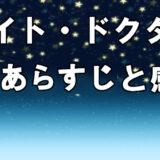 【ナイトドクター】9話ネタバレを含むあらすじと感想、見逃し配信動画を無料視聴!