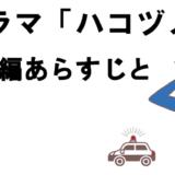 【ドラマハコヅメ】特別編ネタバレを含むあらすじと感想!