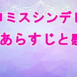 【プロミスシンデレラ】6話ネタバレを含むあらすじと感想!壱成と早梅は仲直りするのか?