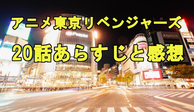 【東京リベンジャーズ/アニメ】20話ネタバレを含むあらすじと感想!場地もマイキーも窮地でどうなる?