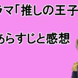 【推しの王子様】4話ネタバレを含むあらすじと感想!「推し活」に理解できない航と芽衣が対立?!