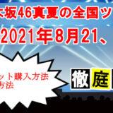 【乃木坂46】配信ライブの視聴方法/真夏の全国ツアー、大園桃子卒業コンサート