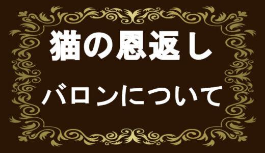 【猫の恩返し】バロンがかっこいい!名前の意味、名言、恋人についてまとめて解説!