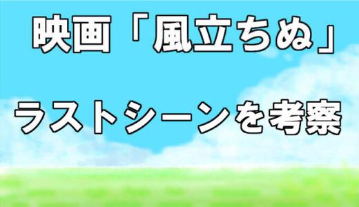 【風立ちぬ】意味がわからないラストシーンを考察!菜穂子が最後に伝えたかった内容とは?