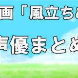 【風立ちぬ】声優一覧、庵野秀明がひどい&下手くそと言われる理由を暴露!