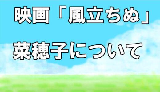 【風立ちぬ】菜穂子は結核で死んだ!モデルになった人物もいた?!