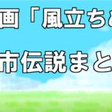 【風立ちぬ都市伝説】菜穂子の死や「来て」の意味がヤバい?!